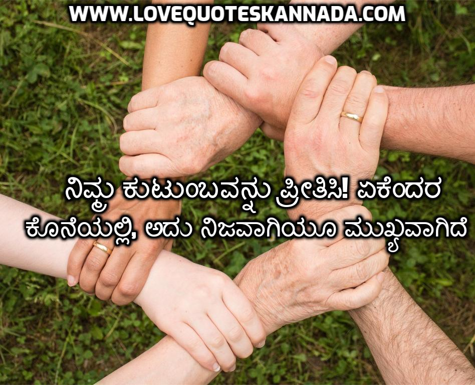 Best Family Quotes In Kannada Happy Family Quotes In Kannada 2020