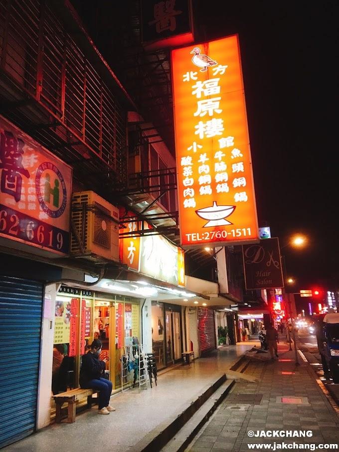 食|台北【南京三民】福原樓北方小館-酸菜白肉鍋、必點蔥油餅