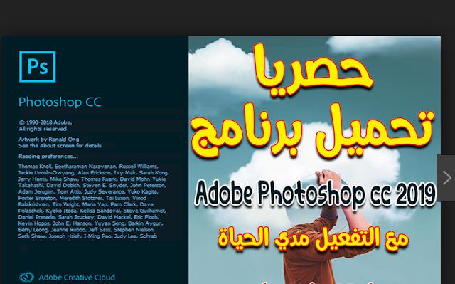 شرح طريقة تحميل و تثبيت برنامج فوتوشوب photoshop cc2019  كامل اخر اصدار  بطريقة رسمية مدي الحياة