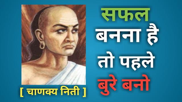 aacharya chanakya ki baten
