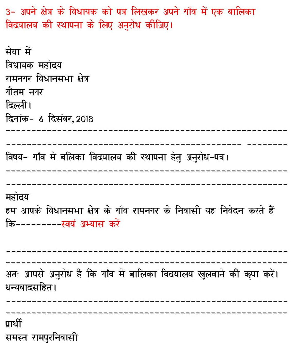 Worksheet Of Patra Lekhan