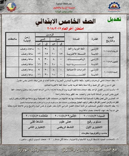 جدول امتحانات الصف الخامس الابتدائي 2018 الترم الثاني محافظة البحيرة
