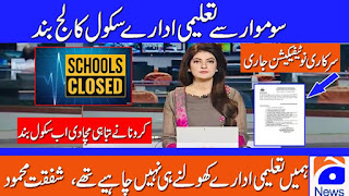 news about school closing in pakistan