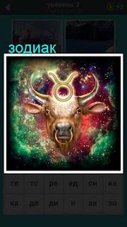 изображение знака зодиака 667 слов 3 уровень