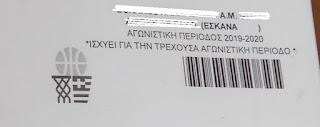 Τα αυτοκόλλητα νόμιμης συμμετοχής στα γραφεία της ΕΣΚΑΝΑ για τα σωματεία από 27.08.19