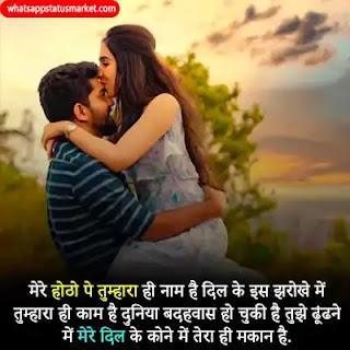 dil ko chu jane wali shayari image in hindi