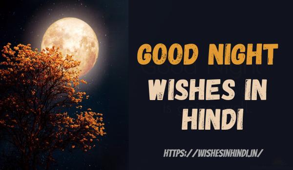 Good Night Wishes In Hindi 2021