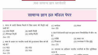 GK Question Answers in Hindi