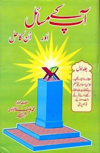 Yousuf ludhianvi books