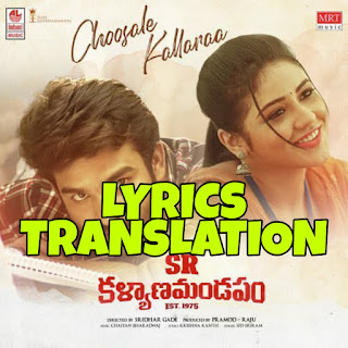 Choosale Kallara Song Lyrics in English | With Translation | - SR KALYANAMANDAPAM - Sid Sriram