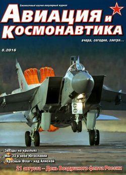 Читать онлайн журнал<br>Авиация и космонавтика (№8 август 2016) <br>или скачать журнал бесплатно