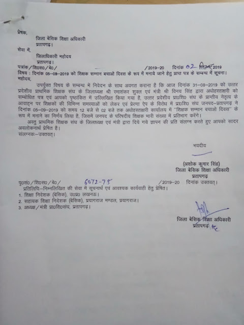 05 सितम्बर शिक्षक दिवस को शिक्षक सम्मान बचाओ दिवस के रूप में मनाए जाने के लिए bsa pratapgarh ने dm pratapgarh ने लिखा पत्र