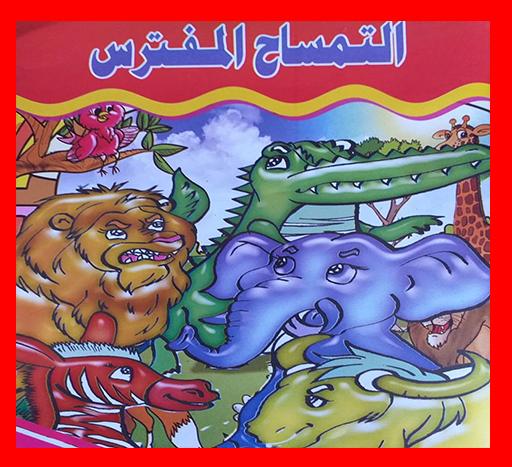 The story of the predatory crocodile قصة التمساح المفترس