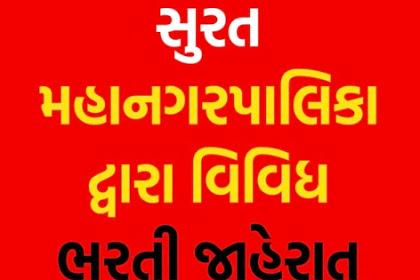 Surat Mahanagarpalika (SMC) Recruitment 2021