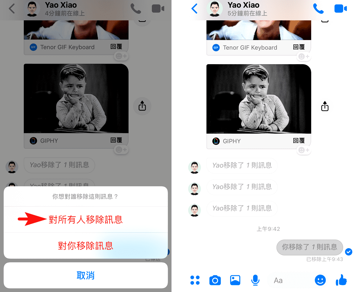 Facebook Messenger 收回訊息功能正式上線