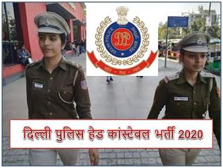 Delhi police bharti 2020, Delhi Police (DP) Recruitment 2020