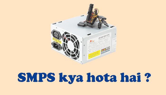 SMPS full form in Hindi – एस.एम.पी.एस. क्या है ?
