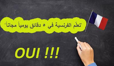"""دروس تعلم الفرنسية للمبتدئين : """"تعلّم الفرنسية في 5 دقائق يومياً مجاناً"""""""