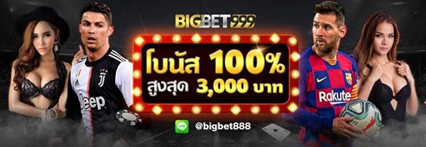 BIGBET999 โบนัส 100 เปอร์เซ็น สูงสุด 3,000 บาท Line : @bigbet888ฺ