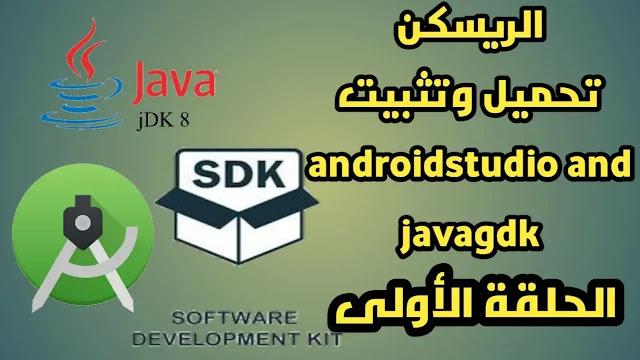 كيفية تحميل وتثبيت Android Studio and javajdk بطريقة صحيحة