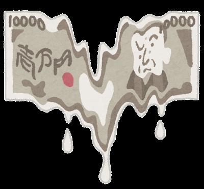 溶けるお金のイラスト(一万円札)