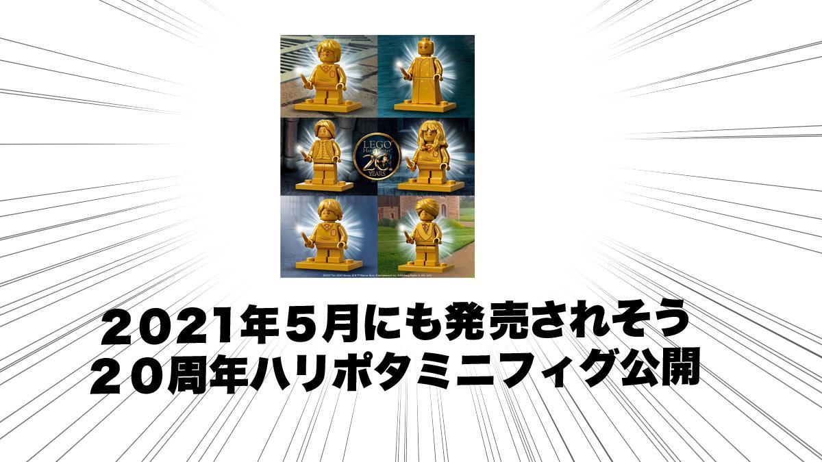 5月発売?レゴハリー・ポッター20周年記念ミニフィグ公式画像公開(2021)