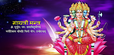 Gayatri Mata Wallpaper HD