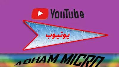 يوتيوب,تحميل,تحميل فيديو,تحميل فيديو من اليوتيوب,فيديو,من اليوتيوب,اليوتيوب,تحميل من اليوتيوب مباشرة,تحميل الفيديو من اليوتيوب,تنزيل يوتيوب للكمبيوتر,من اليوتيوب للايباد,يوتيوب بلس,تحميل من يوتيوب,تحميل youtube vanced,يوتيوب بلس للايفون