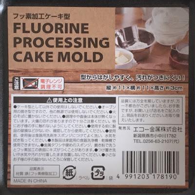 seria,セリア,グルテンフリーglutenfree,gluten-free,ミニパウンドケーキ型,米粉,百均