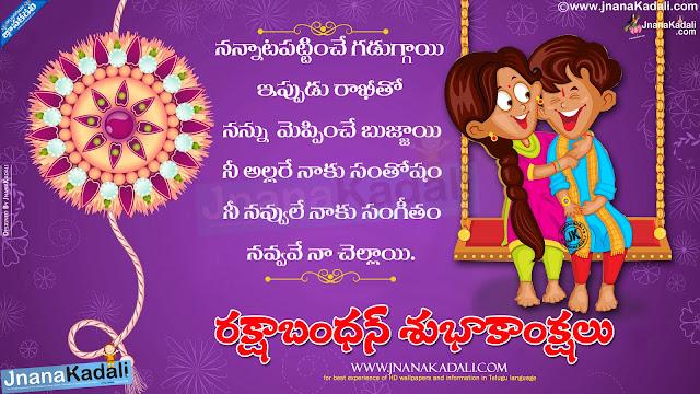 information on rakshabandhan in telugu, best rakshabandhan greetings, telugu rakshabandhan messages quotes, whats app sharing rakshabandhan wallpapers