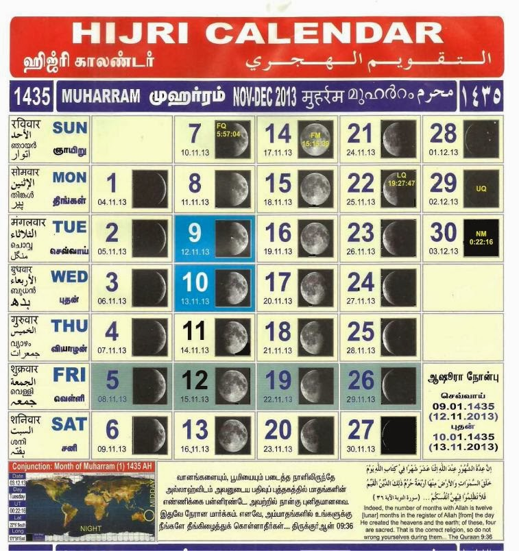 Islamic Month Discussions In English Hijri Calendar 1435 With Moon