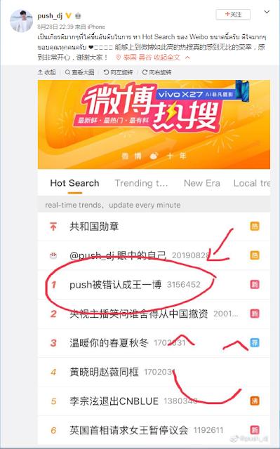 Push mistaken for Wang Yibo