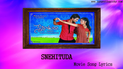 snehituda-telugu-movie-songs-lyrics