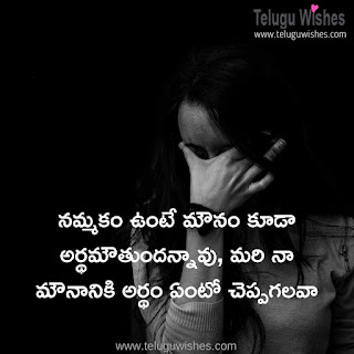 nammakam love quotes in telugu
