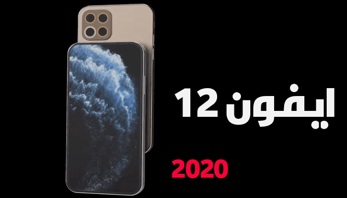 https://www.arbandr.com/2019/11/concept-iphone-12-2020.html