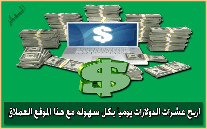 هل تريد الربح من الإنترنت؟ إليك أفضل الطرق الحقيقية لكسب المال بسرعة