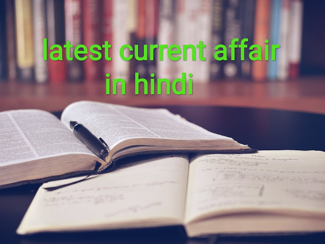 Today current affair in hindi 2018 //हिंदी करंट अफेयर 2018