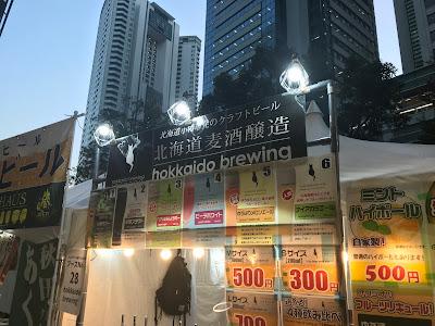北海道麦酒醸造