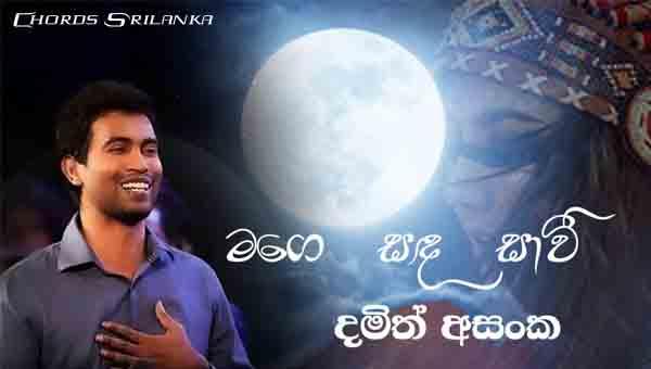 Mage Sanda Sawi chords, Damith Asanka song chords,  Mage Sanda Sawi song, New Sinhala songs 2020, Download new Sinhala song 2020,