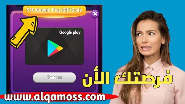 طريقة ربح بطاقات جوجل بلاي مجانا 2019