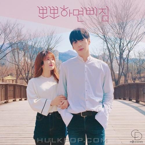 Couple Diary – 뽀뽀하면 삐짐 – Single