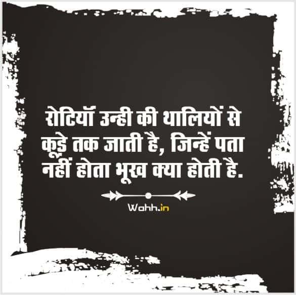 Best Bhukh Shayari
