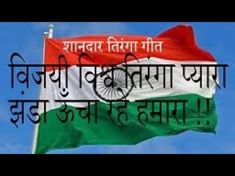 विजयी विश्व तिरंगा प्यारा Vijayi Vishwa Tiranga Pyara Lyrics-Bhajan Lyrics