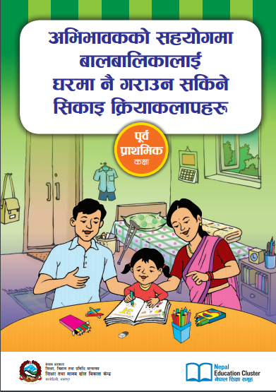 Learn At Your Own Home : Get Learning Materials For Your Kids By UNICEF Nepal