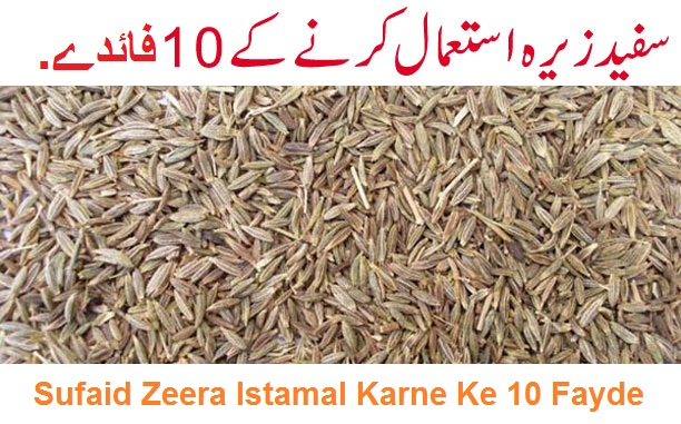 Cumin-Seeds-Benefits-In-Urdu, Sufaid-Zeera-Benefits, Health Benefits In Urdu, Health Tips In Urdu, Urdu Health Tips, Urdu Tips, Desi Totkay, Desi Ilaj,