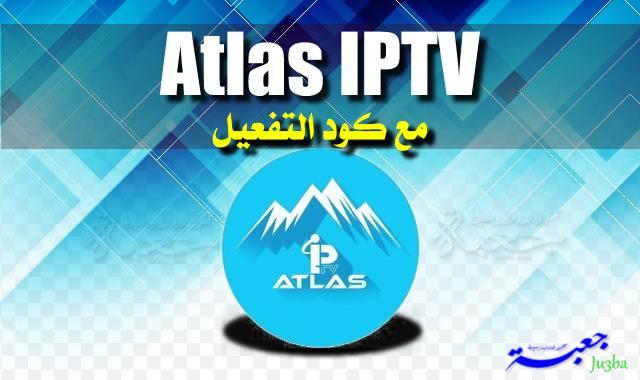تحميل الاصدار الجديد من تطبيق أطلس تي في atlas iptv مع كود التفعيل مجانا للاندرويد
