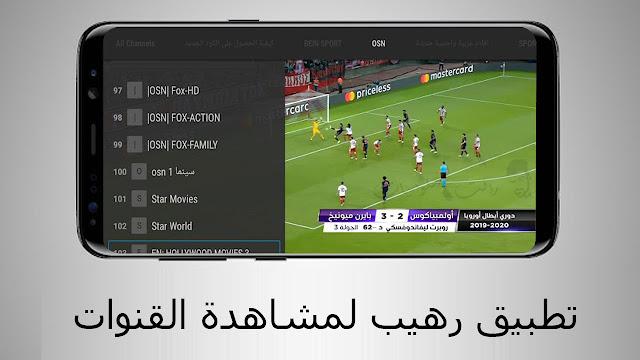تطبيق airmax tv لمشاهدة القنوات العربية والاجنبية مجانا