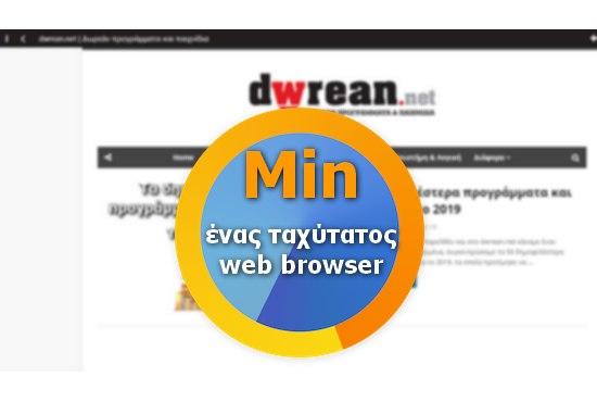 Min - Ένας δωρεάν και πολύ γρήγορος Web Browser
