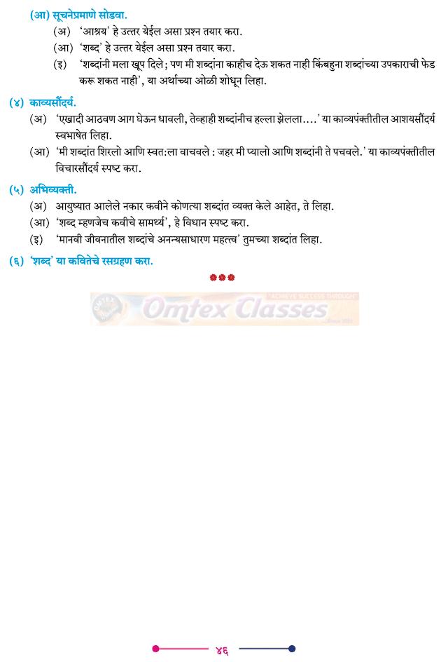 Chapter 10 - शब्द Balbharati solutions for Marathi