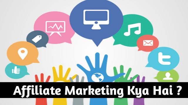 Affiliate Marketing Kya hai | What is affiliate marketing
